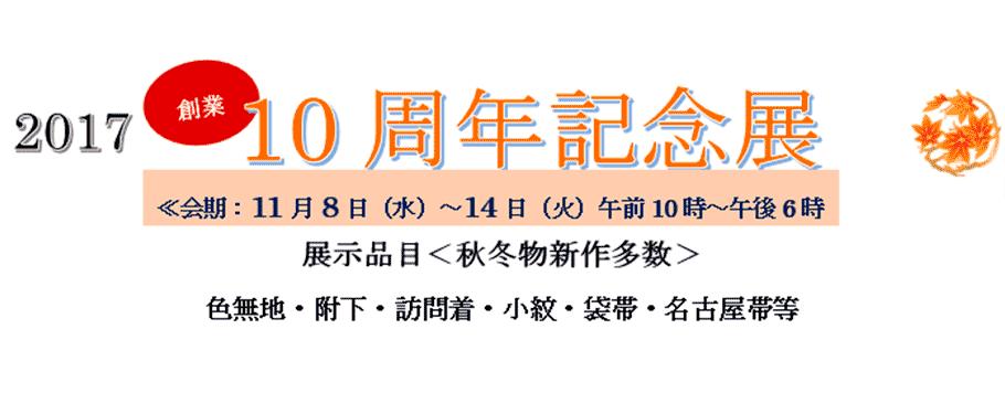 しんす創業10周年記念展11月8日(水)~14日(火)AM10:00-18:00